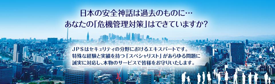 日本の安全神話は過去のものに…あなたの「危機管理対策」はできていますか?